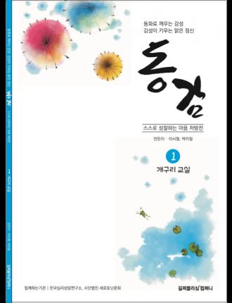 동감워크북(1세트 1~10권)